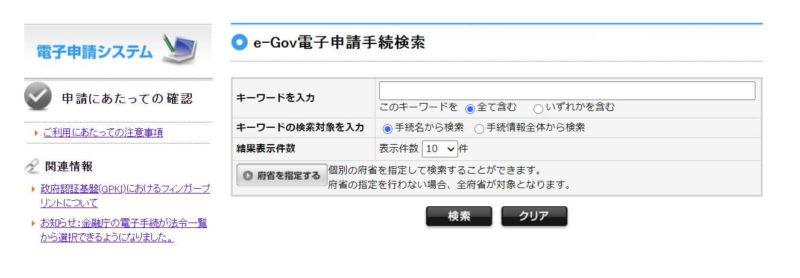 e-Gov電子申請手続検索画面