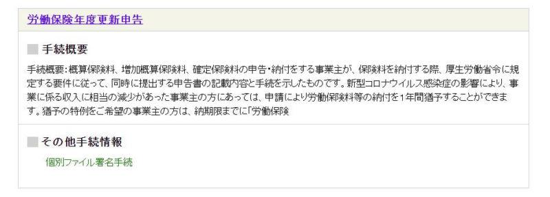 e-Gov電子申請手続検索後の該当書類画面