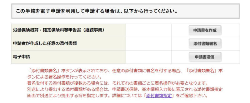 e-Gov電子申請手続検索後の該当書類下の画面