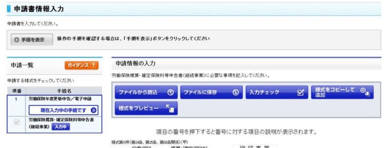 e-Gov電子申請手続書類入力画面