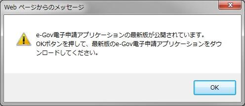 e-Govアプリケーションのバージョン確認ポップアップウィンドウの画像