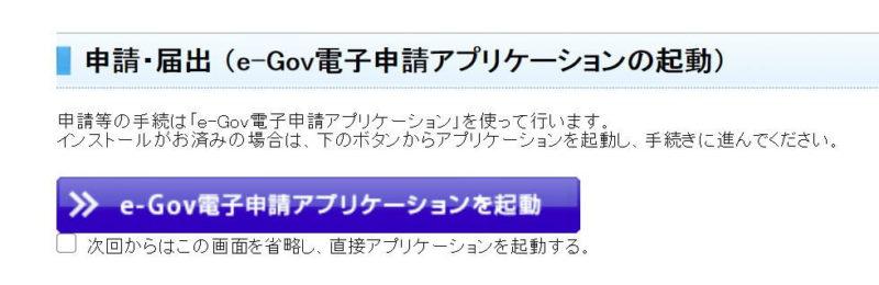 申請・届出(e-Gov電子申請アプリケーションの起動画面