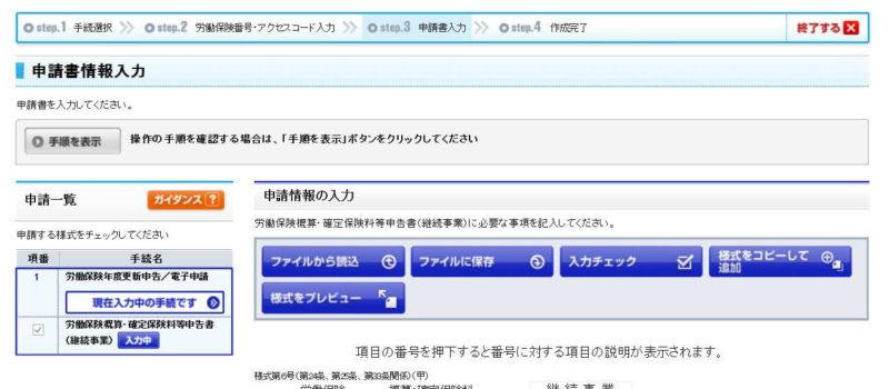 申請書情報入力画面
