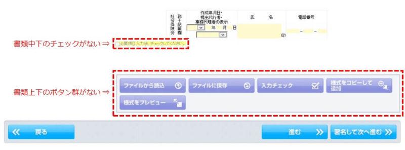 入力チェックやボタン群がないを説明した画像