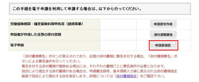申請書送信ボタン場所を説明した画像