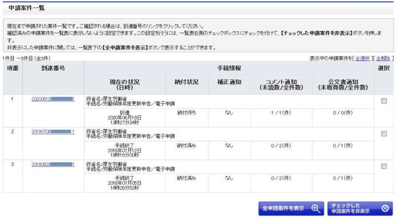 申請案件一覧の画像