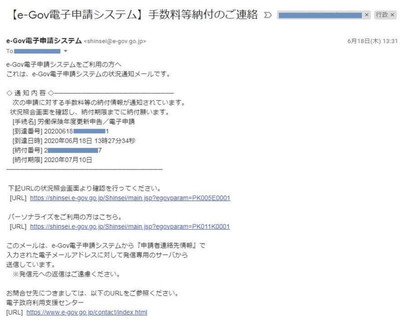 e-Govの手数料等納付のご連絡メール画像