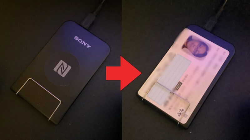 対応ICカードリーダーライターとマイナンバーカード