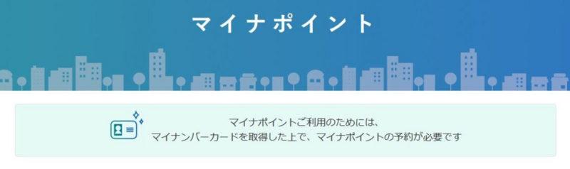 マイキープラットフォームTOP画面