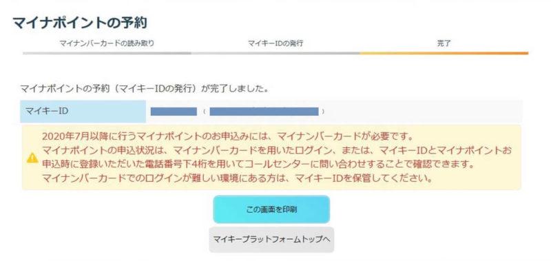 マイキーID発行画面