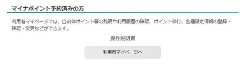 マイナポイント予約済みの利用者マイページボタンの画面