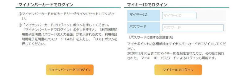 ログイン画面(マインバーカードかマイキーIDのいづれか2つでログインできる)