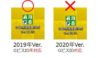 届書作成プログラムの旧・新verのデスクトップアイコン画像