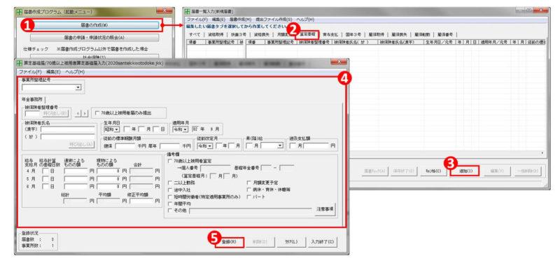 算定基礎の書類の手順説明画像①