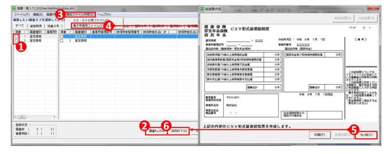 算定基礎の書類の手順説明画像②