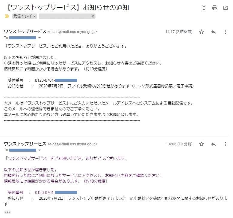 ワンストップサービスのお知らせの通知メール画像