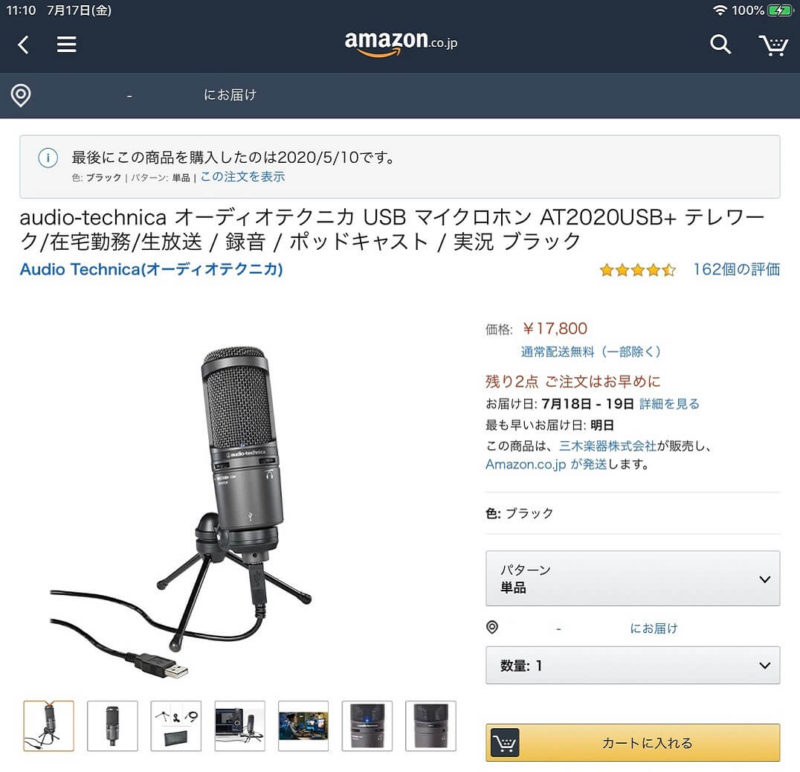 2020年7月17日audio-technica AT2020USB+のamazon価格17800円