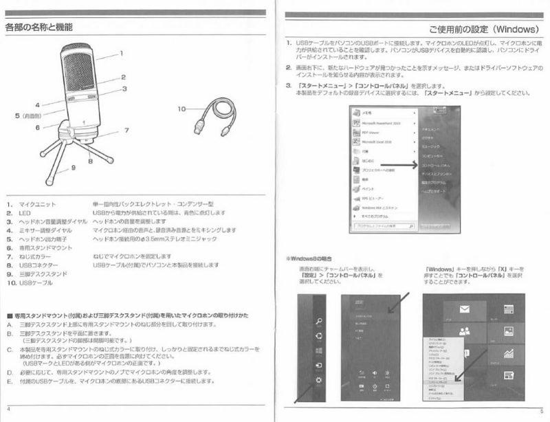 audio-technica AT2020USB+の取扱説明書4,5ページ画像