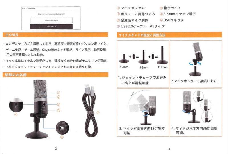 FIFINE K670の日本語取扱説明書3,4ページ画像