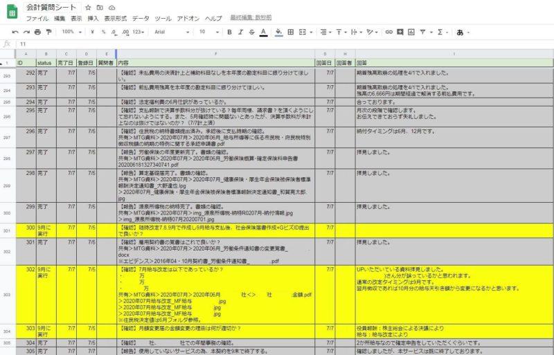 税理士との情報共有「会計質問シート」画像