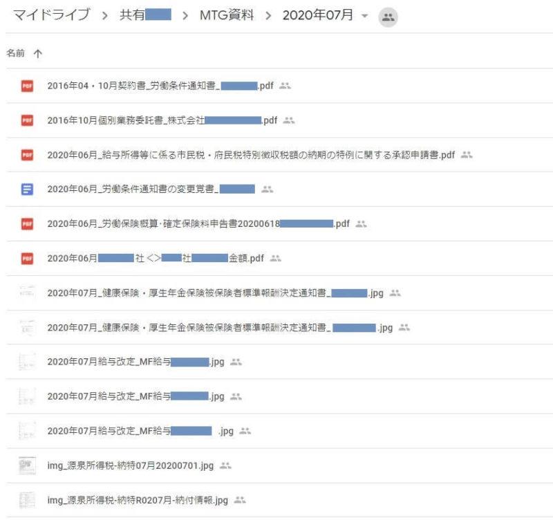税理士との情報共有場所「Google ドライブ」のデータ格納画像
