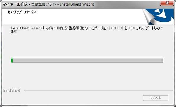 [マイキーID・登録準備ソフト]のインストール画像