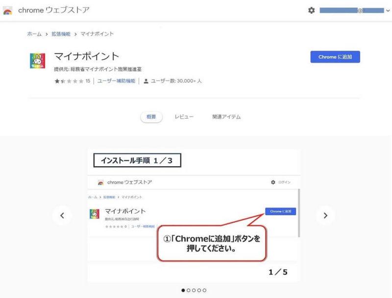 Google Chromeのマイナポイント拡張機能追加の画像