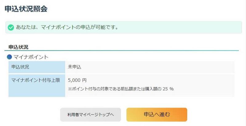 [申込へ進む]ボタンの画像