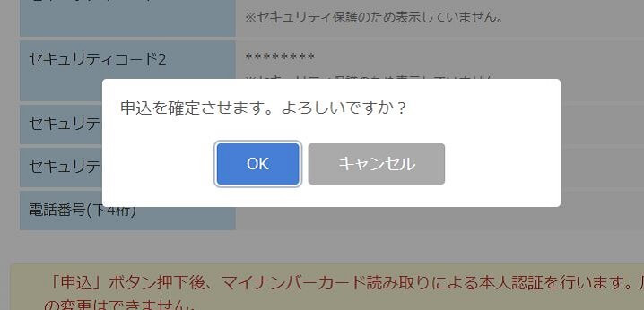 [OK]ボタンの画像
