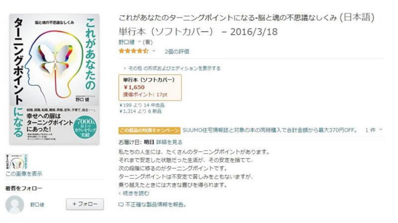 野口 健さん著書のAmazon販売スクショ