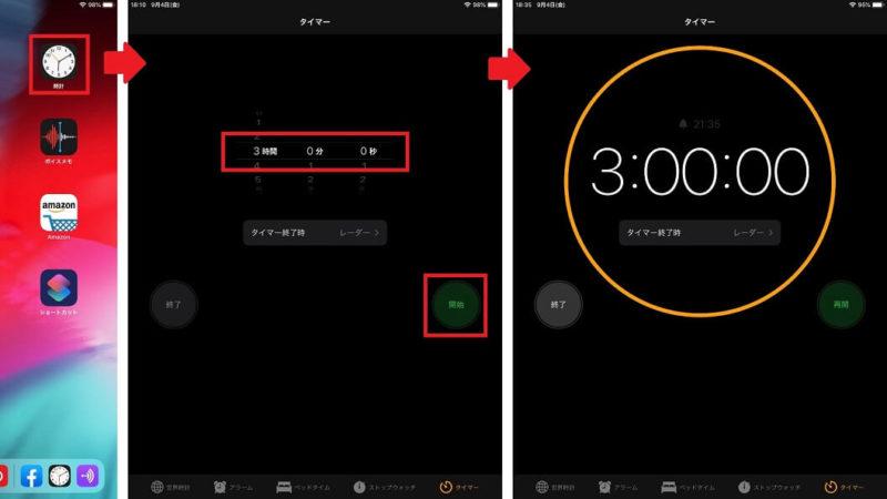 iPad mini 第5世代 iOS 標準の「時計アプリ」のタイマー機能の画像