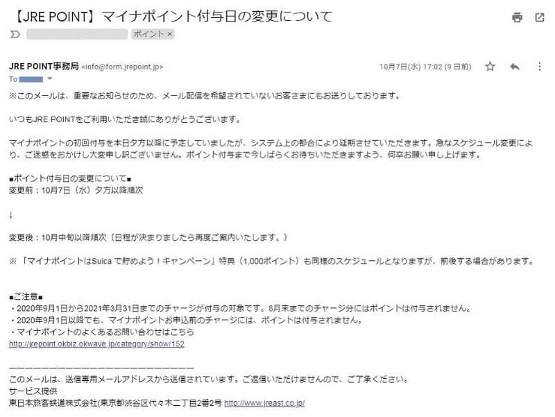 JRE POINTマイナポイント付与日の変更メールの画像