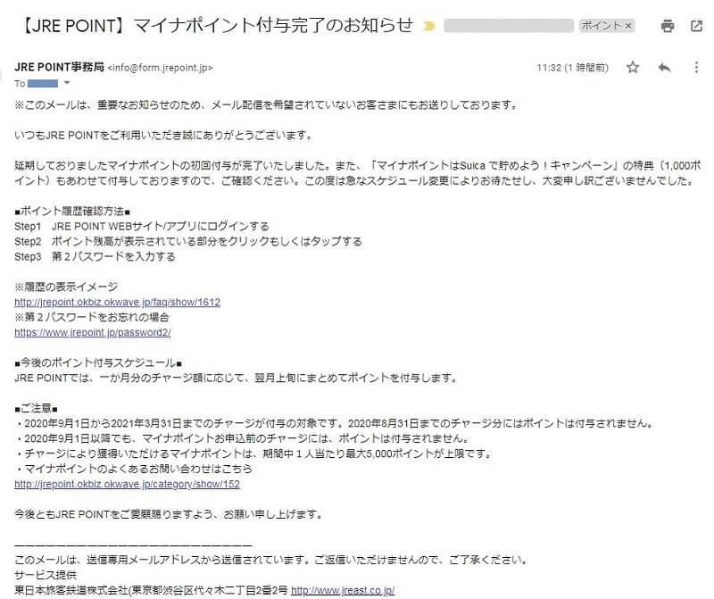 JRE POINTマイナポイント付与日の完了のお知らせメールの画像
