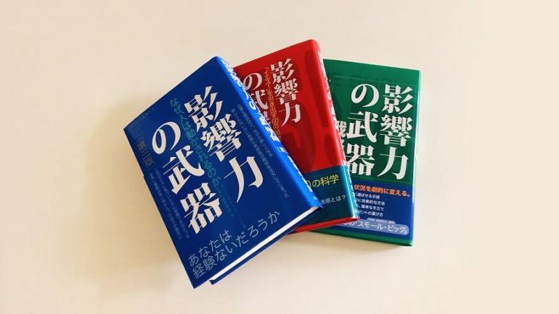 紙の本「影響力の武器」3冊の画像