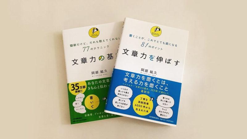 紙の本「文章力の基本」「文章力を伸ばす」の画像