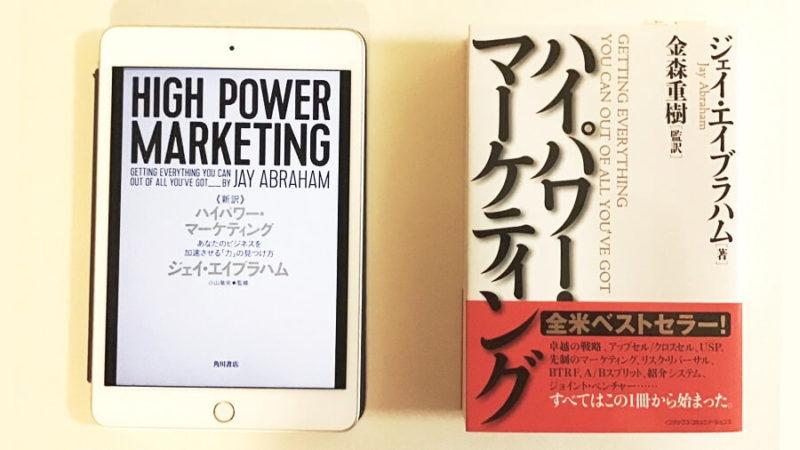 紙の本・電子書籍「ハイパワー・マーケティング」の画像