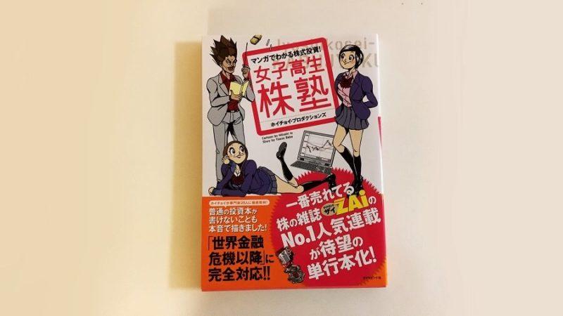 電子書籍「マンガでわかる株式投資! 女子高生株塾」の画像