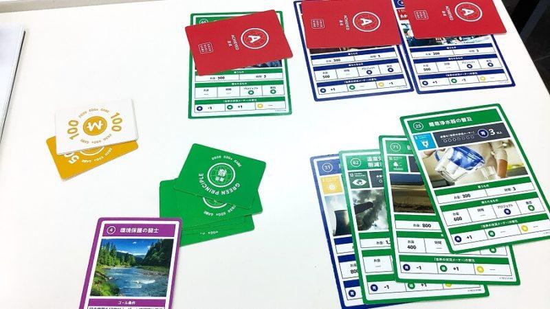 2030SDGsカードゲームの当日実行カード