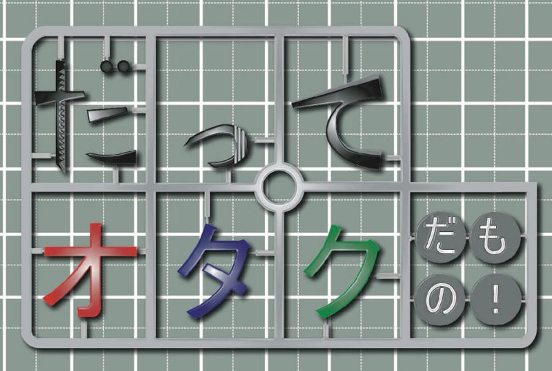 「だってオタクだもの!」の番組紹介のロゴ