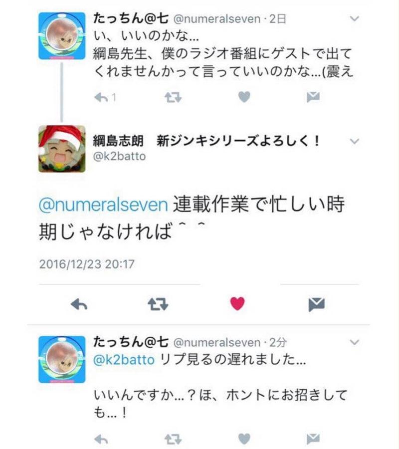 「たっちん」さんと綱島先生のTwitterタイムライン