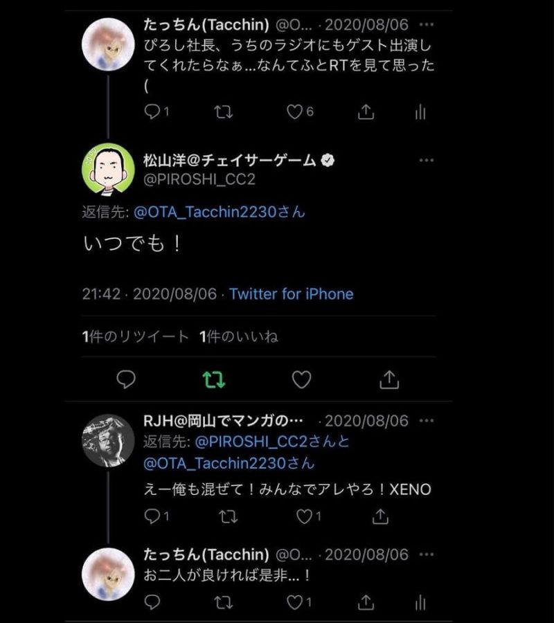 「たっちん」さんと松山社長のTwitterタイムライン