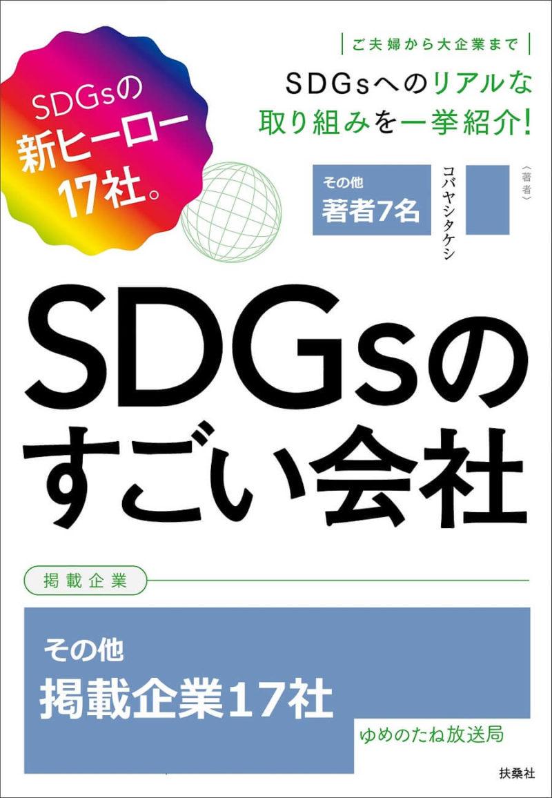 書籍「SDGsの新ヒーロー」の表紙デザイン