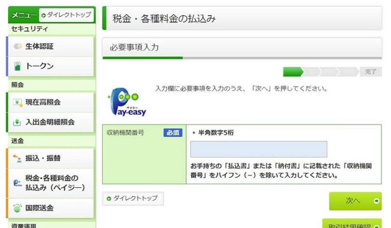 ゆうちょ銀行のインターネットバンキングから、ペイジーの収納機関番号を入力する画面