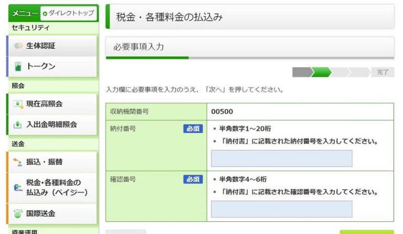 ゆうちょ銀行のインターネットバンキングから、ペイジーの納付番号、確認番号を入力する画面
