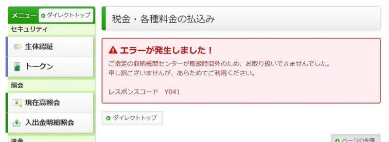 ゆうちょ銀行のインターネットバンキングのペイジーエラー画面