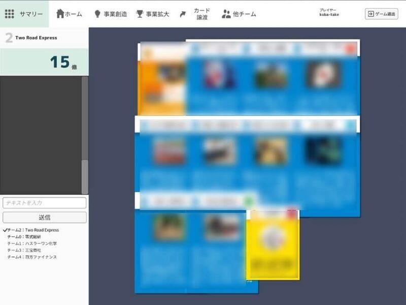 オンラインSDGアウトサイドインの画面