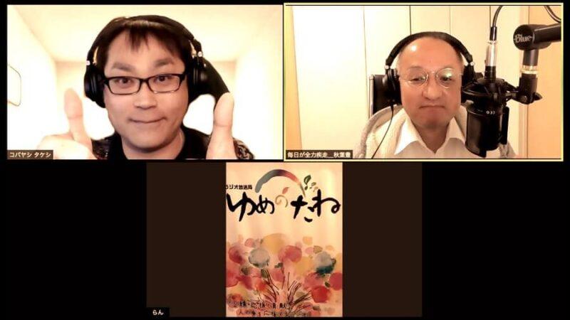 「ばっきー」さん番組に出演(岡山スタジオ オンライン収録/放送は2月)