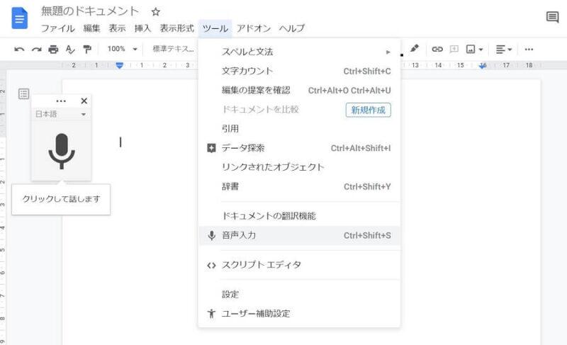 Googleドキュメントの音声入力の準備画面「クリックして話します」を押すと入力が開始される