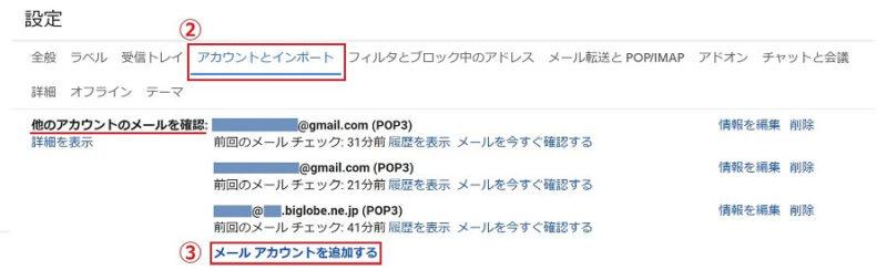 Gmailの設定画面「Gmailify」の場所