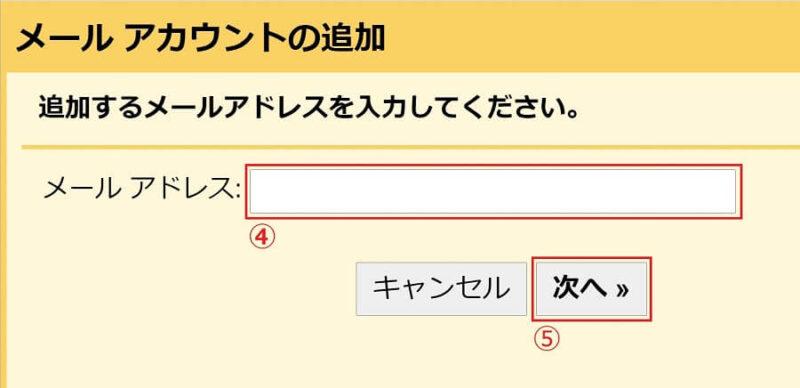 [メールアカウントの追加]画面の操作①